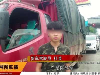 16岁少年独自开货车上高速 高速交警及时查处