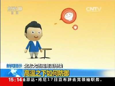 [视频]高温之下如何防御