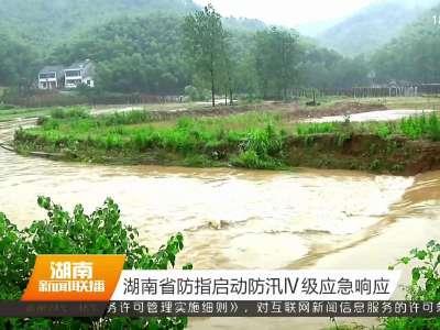 湖南省防指启动防汛Ⅳ级应急响应