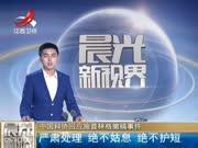 中国科协回应施普林格撤稿事件:正肃处理 绝不姑息 绝不护短