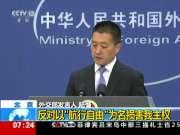 """中国外交部:反对以""""航行自由""""为名损害我主权"""