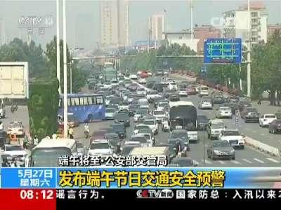 [视频]端午将至·公安部交管局:发布端午节日交通安全预警