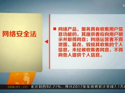 2017年05月30日湖南新闻联播
