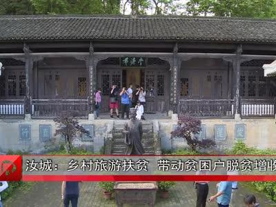 汝城:乡村旅游扶贫 带动贫困户脱贫增收