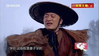 年代小史记环节 中国人才选拔史-年代秀20170602