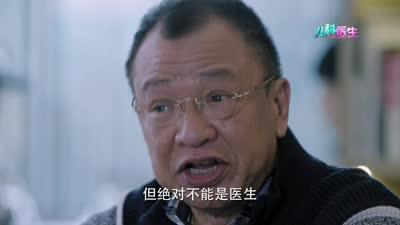 钱柜娱乐剧《儿科医生》首版片花曝光