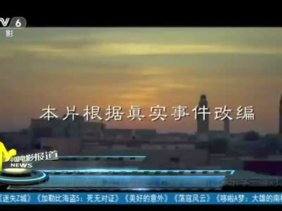 [视频]新片速递:《中国推销员》发布新预告 泰森 西格尔 李东学三强对决