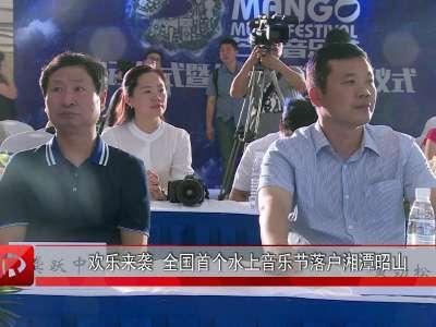 全国首个水上音乐节落户湘潭昭山