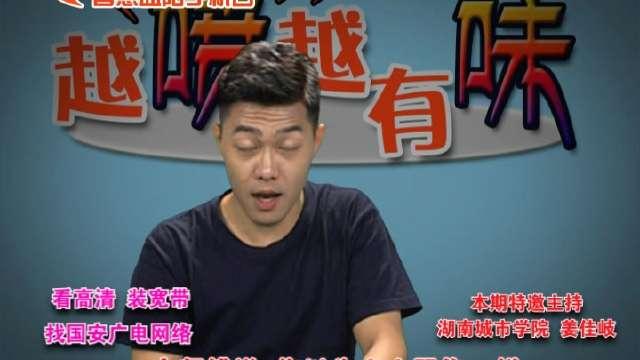 《越喷越有味》本期特邀湖南城市学院男神姜佳岐主持
