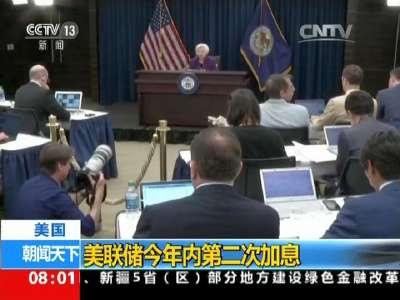 [视频]美联储今年第2次加息 对中国经济影响几何