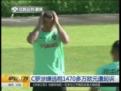 [视频]C罗涉嫌逃税1470多万欧元遭起诉