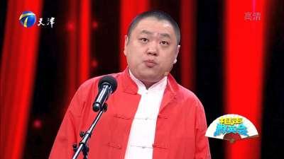 金岩 李国靖《不喝可还行》-相声群英会20170617