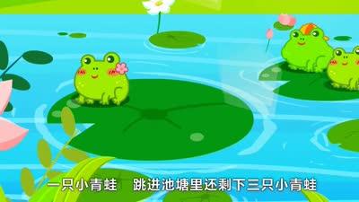 五只小青蛙-贝瓦儿歌