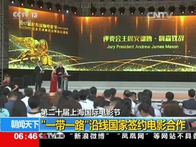 """[视频]第二十届上海国际电影节:""""一带一路""""沿线国家签约电影合作"""