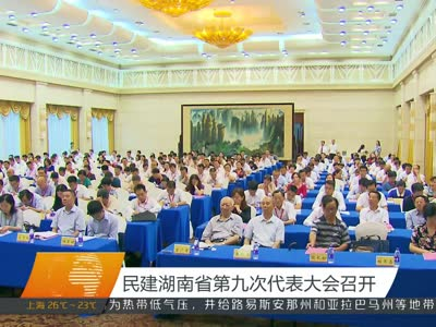 民建湖南省第九次代表大会召开