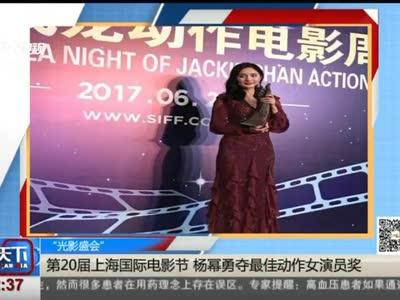 """[视频]""""光影盛会"""":第20届上海国际电影节 杨幂勇夺最佳动作女演员奖"""