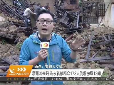 2017年06月27日湖南新闻联播