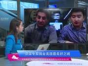 【远见财讯】 20170628人工智能 科技金融新引擎