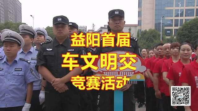 2017年度益阳市文明交通系列主题活动宣传片
