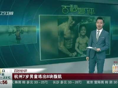 [视频]杭州7岁男童练出8块腹肌