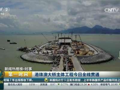 [视频]港珠澳大桥主体工程今日全线贯通