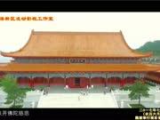 凌海九华山慈海寺宣传片