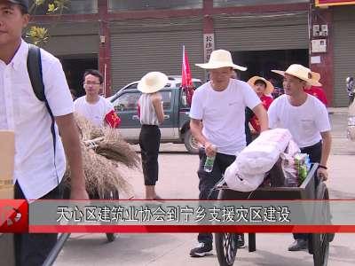 红视频探访宁乡县资福镇:村民齐上阵 重建新家园