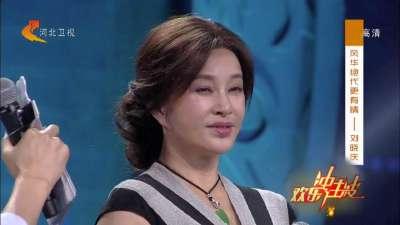 刘晓庆与前夫的恩怨