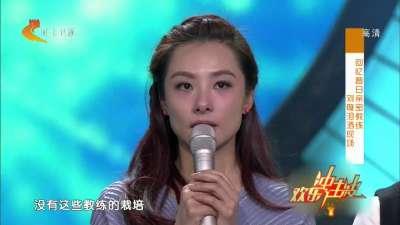 奥运冠军跨界第一人刘璇