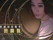 2017 MTV全球华语音乐盛典最受欢迎女歌手入围