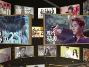 2017 MTV全球华语音乐盛典最佳十大金曲入围