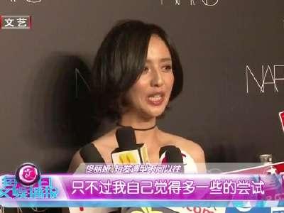 [视频]佟丽娅短发造型亮相