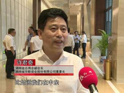 湖南省工商联(总商会)第十二次代表大会闭幕