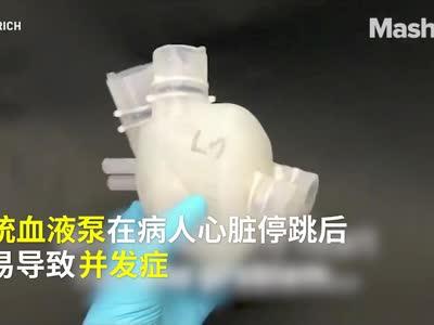 [视频]世界首个3D打印人工心脏问世,可持续跳动3000次
