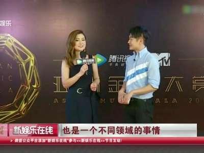 """[视频]亚洲金曲大赏:薛之谦、田馥甄""""临时组合""""成亮点"""