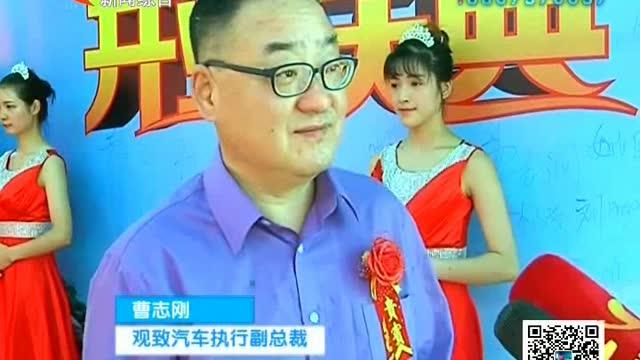 最旗舰:买汽车 到飞马观致汽车4S店