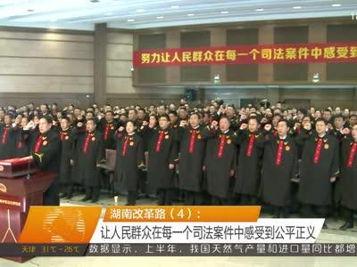 湖南改革路(4):让人民群众在每一个司法案件中感受到公平正义