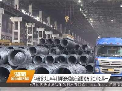 2017年07月29日湖南新闻联播