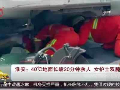 [视频]女护士40℃地面长跪20分钟救人 双膝被烫伤