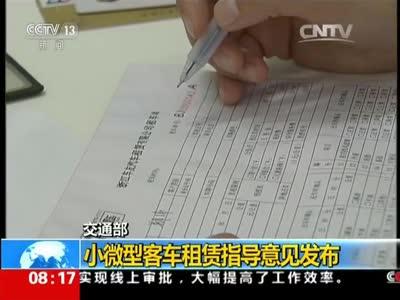 [视频]交通部:小微型客车租赁指导意见发布