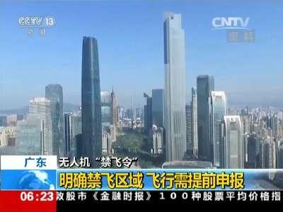 """[视频]无人机""""禁飞令"""" 广东:明确禁飞区域 飞行需提前申报"""