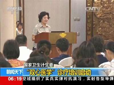 """[视频]国家卫生计生委:""""双心医学""""诊疗培训启动"""