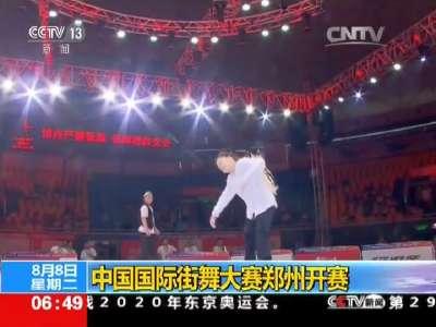 [视频]中国国际街舞大赛郑州开赛