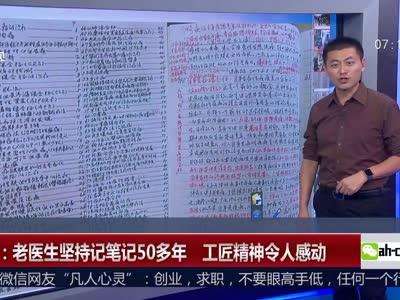 [视频]老医生坚持记笔记50多年 工匠精神令人感动