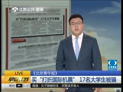 """[视频]买""""打折国际机票"""" 17名大学生被骗"""