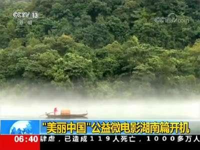 """[视频]""""美丽中国""""公益微电影湖南篇开机"""