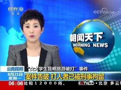 """[视频]云南昆明 """"女大学生昆明旅游被打""""事件:案件告破 打人者已被刑事拘留"""