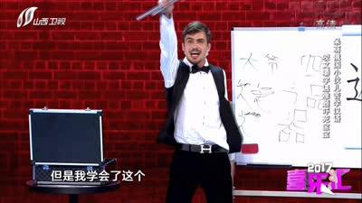 呆萌俄国小伙儿苦学汉语