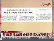 人民日报:每起案件奖励金额最高50万元