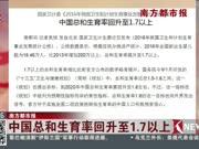 国家卫计委:中国总和生育率回升至1.7以上